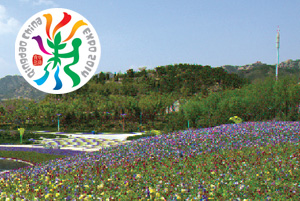 2014.04 Qingdao World Horticultural Expo